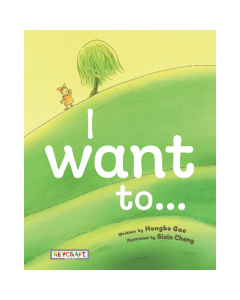 I Want To... (hardcover) Trade Book