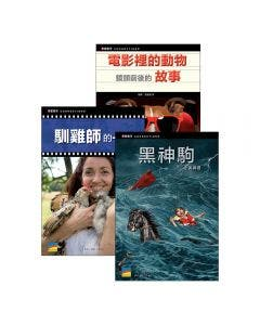 Text Connections Topic Set: Animals in Literature, Animals in Life (Chinese Traditional)