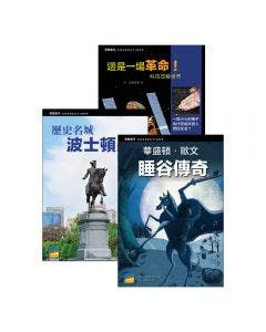 Text Connections Topic Set: Revolutionary Times (Chinese Traditional)