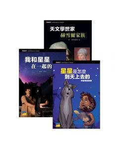 Text Connections Topic Set: Earth and Sky (Chinese Traditional)