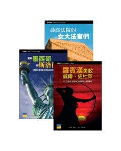 Text Connections Topic Set: Justice for All (Chinese Traditional)