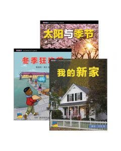 Chinese Text Connections Grade 2 Single Copy Set (Chinese Simplified)